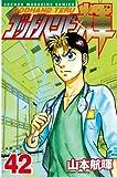 ゴッドハンド輝(42) (少年マガジンコミックス)