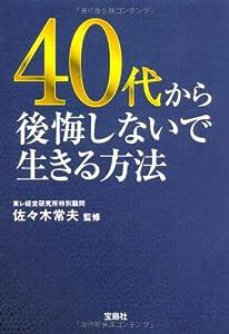 40代から後悔しないで生きる方法 (宝島SUGOI文庫)