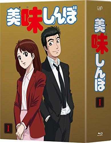 美味しんぼ Blu-ray BOX1[Blu-ray/ブルーレイ]