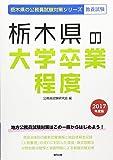 栃木県の大学卒業程度 2017年度版 (栃木県の公務員試験対策シリーズ)