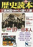 歴史読本 2013年 08月号 [雑誌]