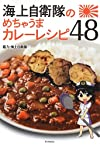 海上自衛隊のめちゃうまカレーレシピ48