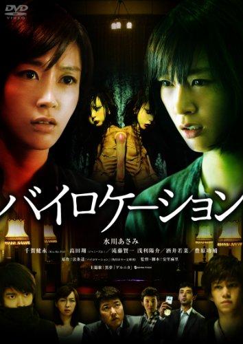 バイロケーション DVD スタンダード・エディション