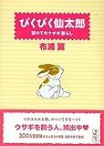 ぴくぴく仙太郎 初めてのウサギ暮らし (講談社漫画文庫 ぬ 2-1)