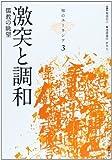 知のユーラシア3 激突と調和 儒教の眺望