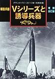 GROUND POWER (グランドパワー)別冊 報復兵器Vシリーズと誘導兵器 増補改訂版 2010年 01月号 [雑誌]