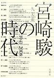 宮崎駿の時代―1941~2008