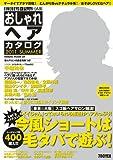 おしゃれヘアカタログ 2011 SUMMER (HINODE MOOK NO.69)