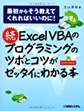 続ExcelVBAのプログラミングのツボとコツがゼッタイにわかる本―最初からそう教えてくれればいいのに!