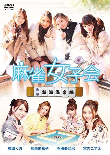 麻雀女子会 Vol.2 熱海温泉編【セル】 [DVD]
