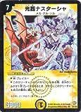 デュエルマスターズ DM08-S01-S 《光器ナスターシャ》
