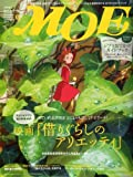 MOE (モエ) 2010年 09月号 [雑誌]