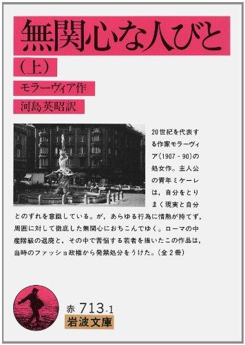 無関心な人びと〈上〉 (岩波文庫)