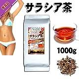 森のこかげ サラシア茶 ( 業務用 1kg ) サラシア ( コタラヒム )