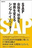 SAP ��ҤҲ���������Ѥ��륷��ץ롦���Υ١�����