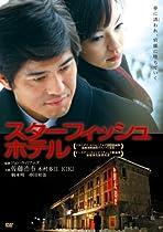 スターフィッシュホテル [DVD]