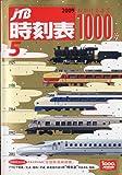 JTB時刻表 2009年 05月号 [雑誌]