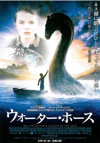 the-water-horse-legend-of-the-deep-plakat-movie-poster-11-x-17-inches-28cm-x-44cm-2007-japanese