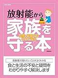 放射能から家族を守る本―出産・子育てもこれで安心 (英和MOOK)