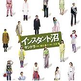 映画「インスタント沼」オリジナル・サウンドトラック