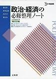 政治・経済の必修整理ノート (シグマベスト)