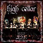 high collar(�������ο���)(DVD��)(�߸ˤ��ꡣ)