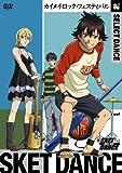 SKET DANCE DVD SELECT DANCE カイメイ・ロック・フェスティバル編 (初回生産限定) 4/27発売