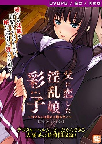 父に恋した淫乱娘「彩子」~お父さんは誰にも渡さない~ [PG EDITION] (DVDPG) ホビコレD