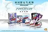 PS Vita「学戦都市アスタリスクフェスタ」はドラマCDが同梱