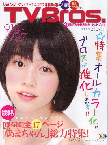 TV Bros.(テレビブロス) 関東版 2013年9月14日号 [雑誌][2013.9.11]