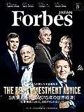 ForbesJapan (フォーブスジャパン) 2015年 03月号 [雑誌]