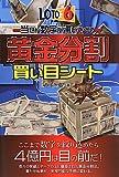 ロト6 当せん数字が涌いてくる黄金分割買い目シート (ギャンブル財テクブックス)