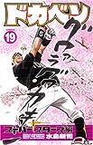ドカベン スーパースターズ編 19 (19) (少年チャンピオン・コミックス)