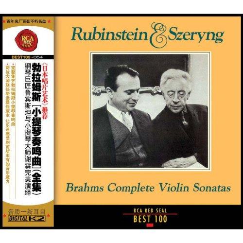 勃拉姆斯 小提琴奏鸣曲 全集