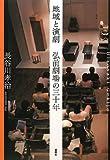地域と演劇-弘前劇場の三十年