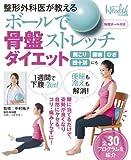整形外科医が教えるボールで骨盤ストレッチダイエット (日経BPムック 日経ヘルス)
