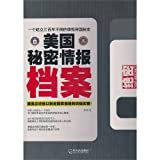 Document of U.S. Confidential Intelligence (Chinese Edition)