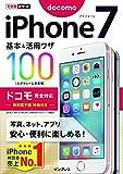 できるポケット iPhone 7 基本&活用ワザ100 ドコモ完全対応