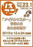 リスアニ! Vol.23.1 アイドルマスター音楽大全 永久保存版IV