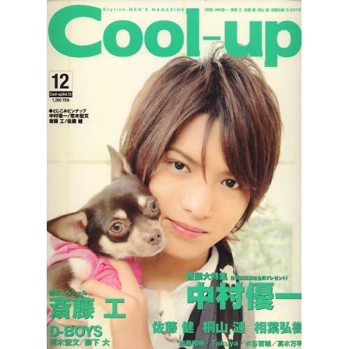 Cool-Up (クールアップ) 2008年 12月号 [雑誌]