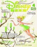 ディズニーファン 2015年 04 月号 [雑誌]