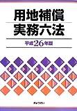 用地補償実務六法 平成26年版