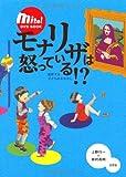 モナリザは怒っている!?―鑑賞する子どものまなざし (MITE!DVD BOOK)