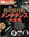 男の傑作品 メンテナンス大全集(完全保存版 )
