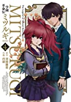 学園革命伝ミツルギ 新装版(4) (ヤングガンガンコミックス)