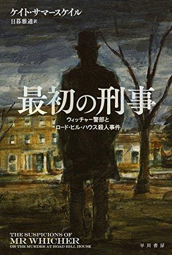 最初の刑事――ウィッチャー警部とロード・ヒル・ハウス殺人事件 (ハヤカワ・ノンフィクション文庫)