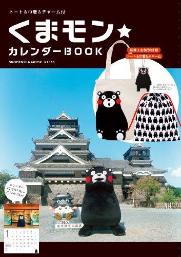 くまモン★カレンダーBOOK  トート&巾着&チャーム付 (祥伝社ムック)