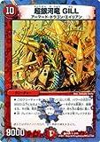 デュエルマスターズ 【 超銀河竜GILL 】 DMX05-03-R ≪リバイバル・ヒーロー ザ・エイリアン≫