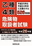 危険物乙4過去問(復元問題)70東京都
