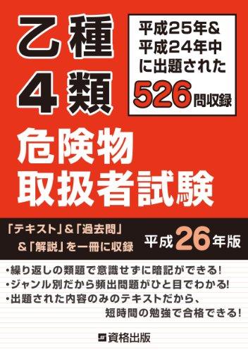 乙種4類 危険物取扱者試験 平成26年版